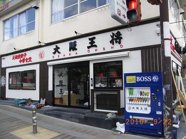 大阪府八尾市O様 飲食店舗新装施工事例
